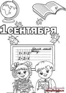 pro-shkolu-raskraska-risunki-214x300 Раскраски про школу