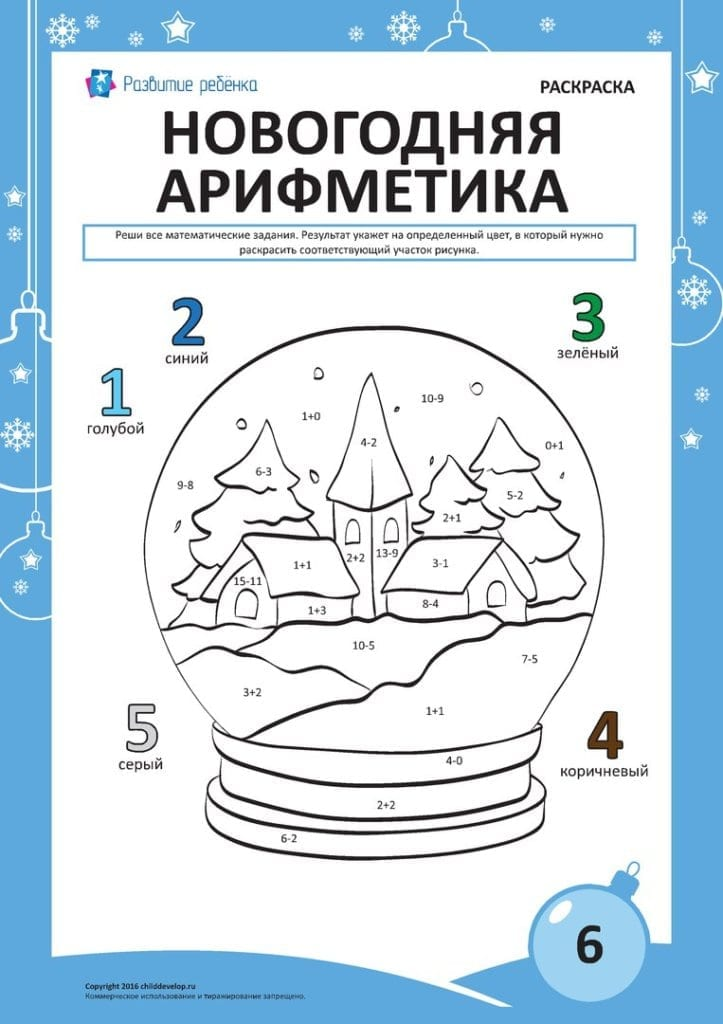 Новогодняя раскраска арифметика волшебный шар - Рисовака