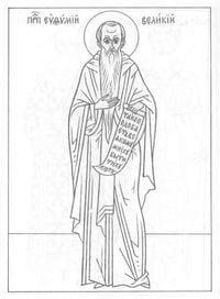 бесплатно библия православие раскраски 1