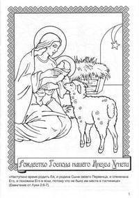 бесплатно чудеса божии раскраски церковь и храм православие