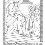раскраски по основам православной культуры