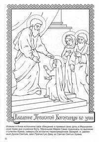 -по-основам-православной-культуры Религия
