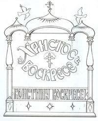 распечатать раскраски по основам православной культуры