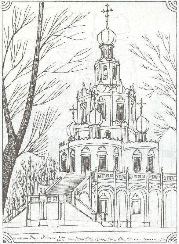 бесплатно церковь и храм православие чудеса божии раскраски