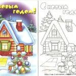 бесплатно новый год для детей раскраска А4