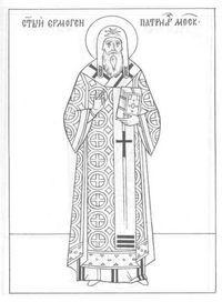 бесплатно православные распечатать раскраски 1