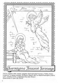 бесплатно раскраски библия православие 1