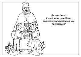 бесплатно раскраски православные