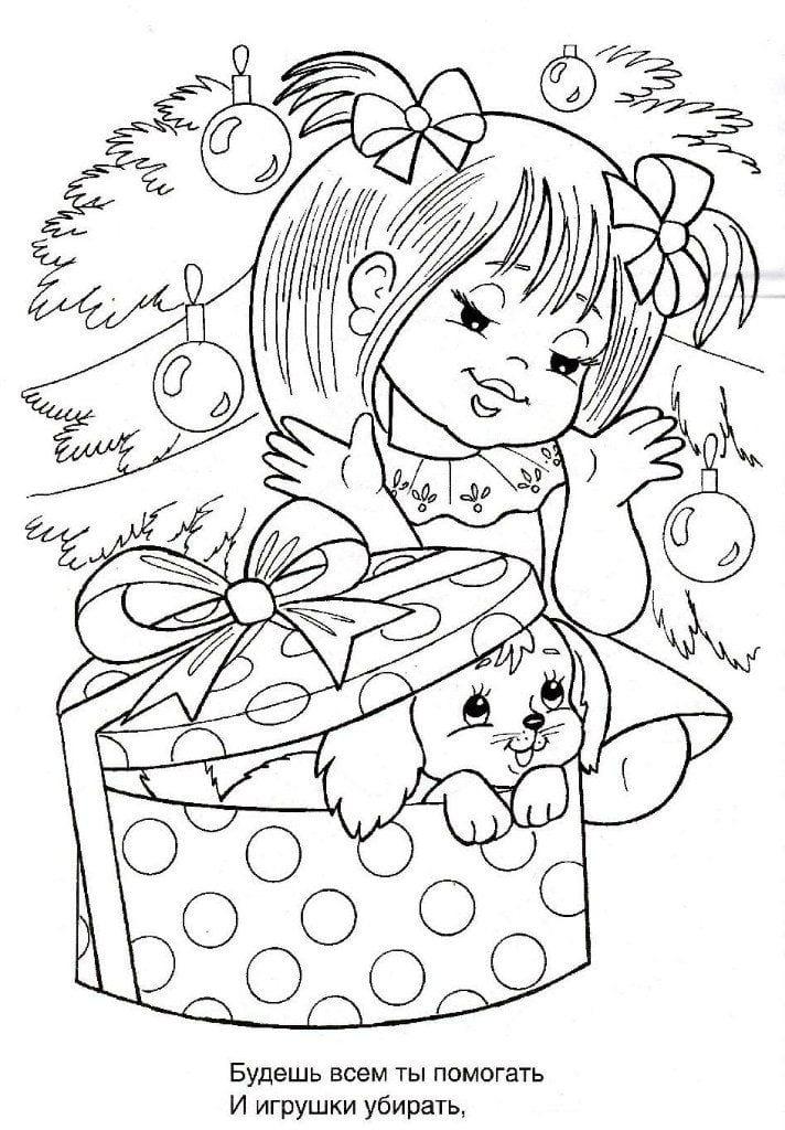 Раскраски новый год распечатать формат а4 для девочек