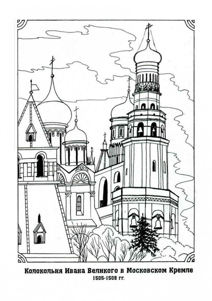 чудеса божии раскраски церковь и храм православие рисовака