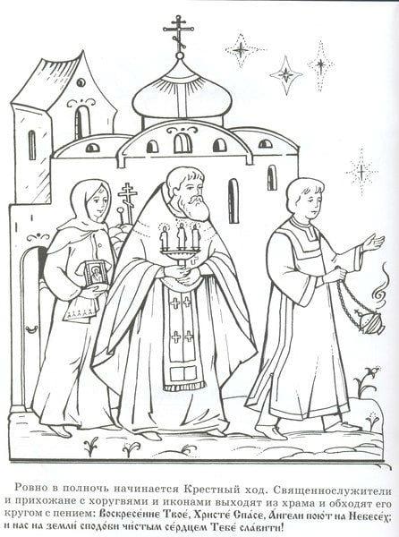 Раскраска православные праздники для детей