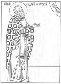 по основам православной культуры раскраски 2