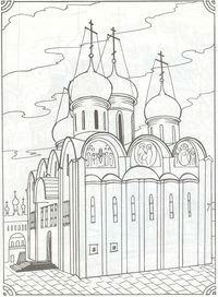 православие чудеса божии раскраски церковь и храм 1