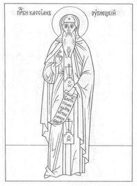 православие раскраски библия