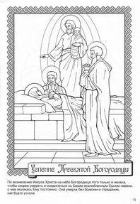 распечатать бесплатно библия православие раскраски 1