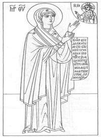 распечатать бесплатно православие раскраски библия