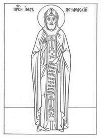 распечатать раскраски православные 2