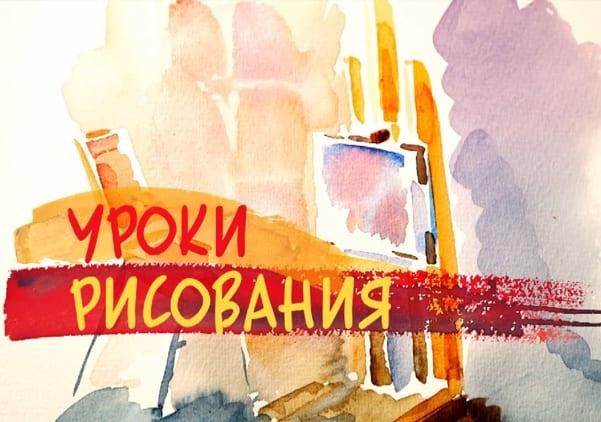 -рисования Рисовака - бесплатные раскраски и уроки для начинающих художников