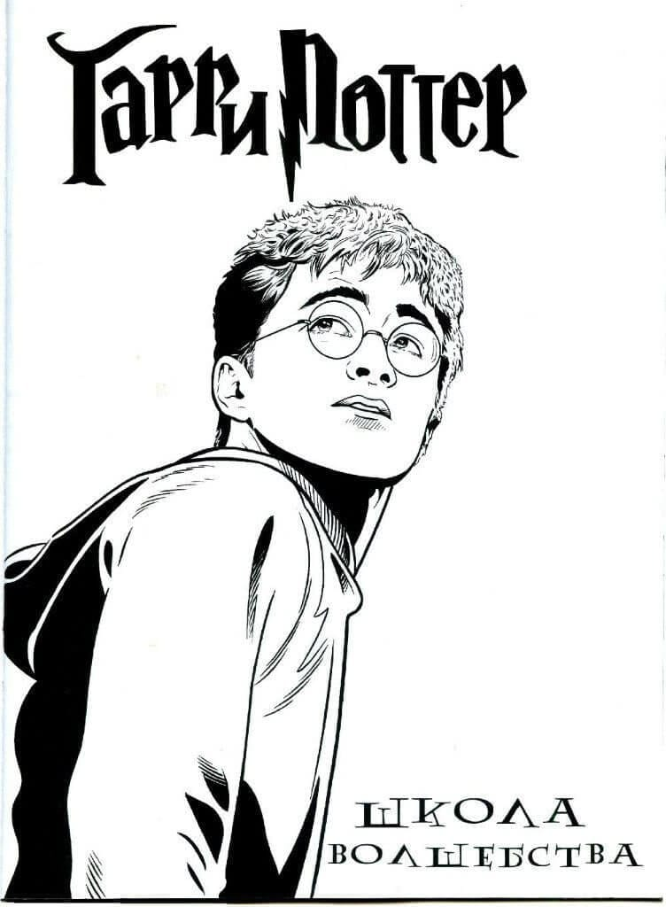 Гарри поттер картинки раскраска