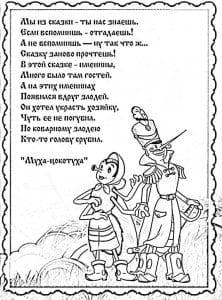 А4 детей загадки стихи раскраски