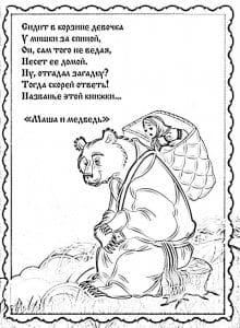 А4 детские раскраски со стихами загадки