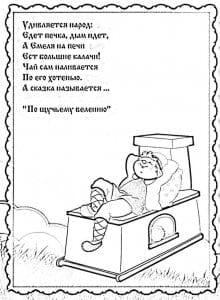 А4 детские раскраски загадки стихи