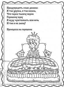А4 для детей загадки раскраски со стихами