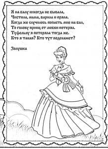 А4 для детей загадки стихи про раскраску