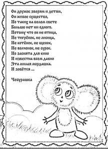 А4 загадки детские раскраски со стихами