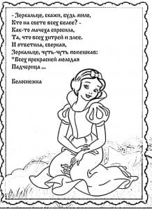 a4-zagadki-devochek-raskraski-218x300 Раскраски-загадки