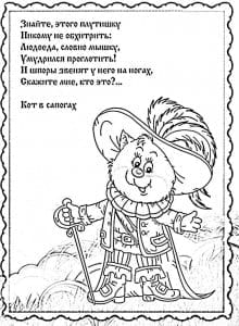 a4-zagadki-kartinkami-raskraskami-220x300 Раскраски-загадки