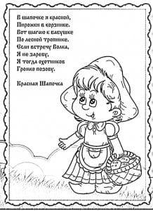 a4-zagadki-raskraska-stihi-218x300 Раскраски-загадки