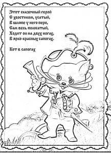 А4 загадки стихи детские раскраски
