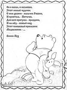А4 загадки стихи раскраски детей