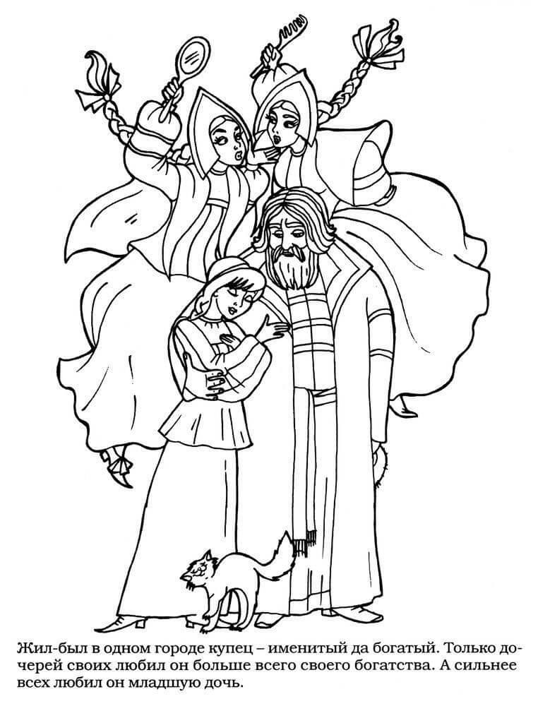 раскраска три дочери
