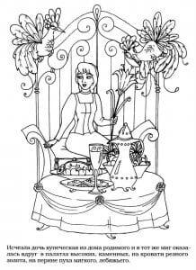 Аленький цветочек сказка раскраска (10)
