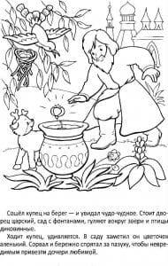 Аленький цветочек сказка раскраска (20)