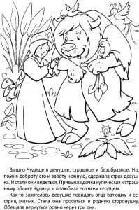 Аленький цветочек сказка раскраска (29)