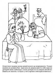 Аленький цветочек сказка раскраска (8)