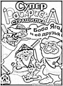baba-jaga-bolshoj-format-raskraska-221x300 Баба Яга и ее друзья