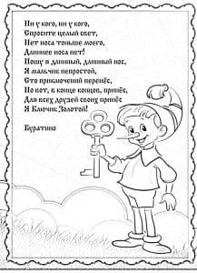 детей загадки стихи раскраски