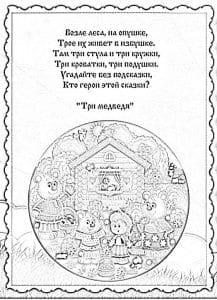 детские раскраски со стихами загадки