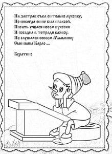 детские раскраски загадки стихи