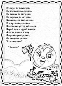 devochek-raskraski-zagadki-219x300 Раскраски-загадки
