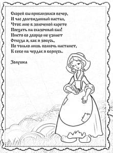 для детей загадки раскраски со стихами