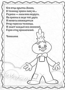 dlja-detej-zagadki-raskraski-so-stihami-217x300 Раскраски-загадки