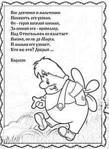 для детей загадки стихи про раскраску