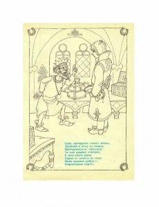 иллюстрации к сказке конек горбунок раскраска