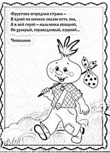Раскраска в стихах для детей бесплатно