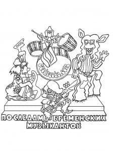 raskraska-bremenskie-muzykanty-224x300 Бременские музыканты